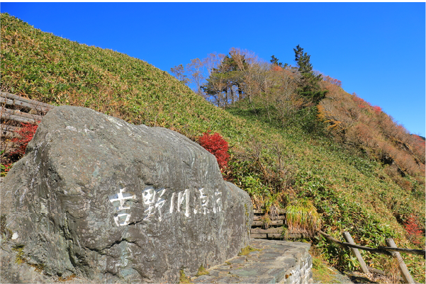 Headwaters Monument of the Yoshino River