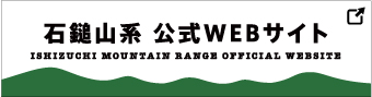 ISHIZUCHI MOUNTAIN RANGE OFFICIAL WEBSITE